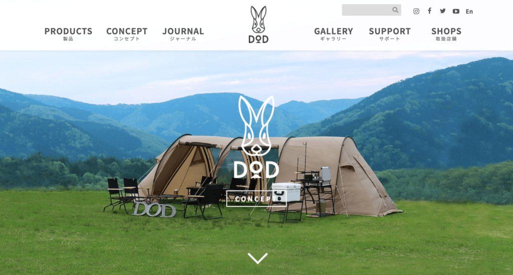 DOD公式サイト