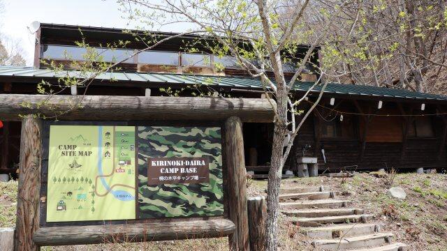 【桐の木平キャンプ場】受付