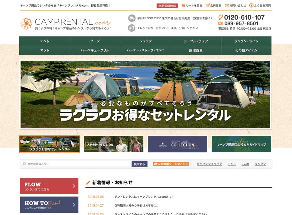 キャンプ道具のレンタル:キャンプレンタル.com