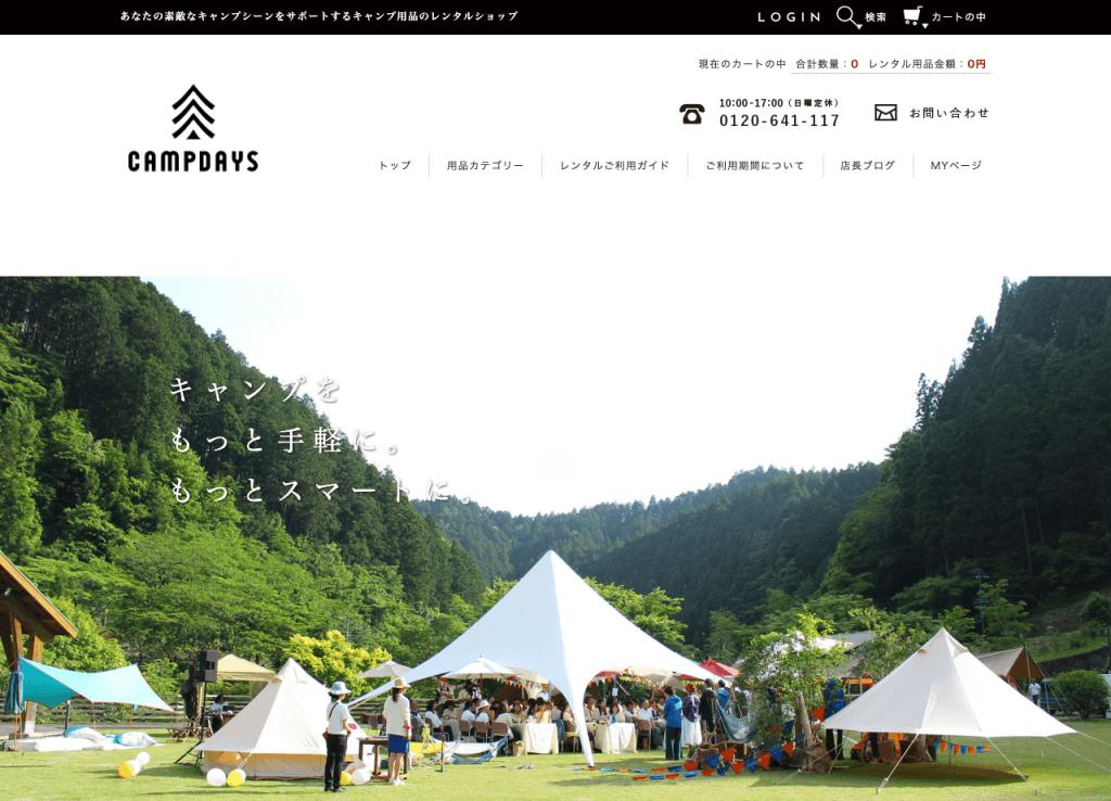 キャンプ道具レンタル:キャンプデイズ