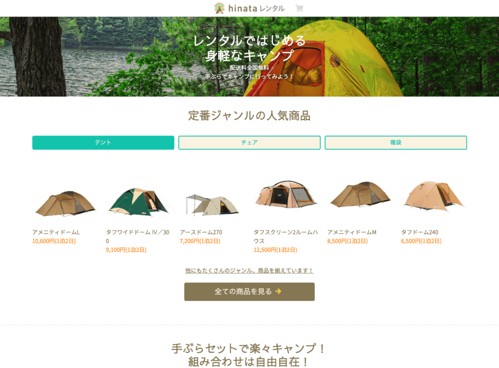 キャンプ道具のレンタル:ヒナタレンタル