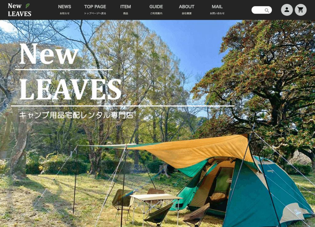 キャンプ道具レンタル:ニューリーブス