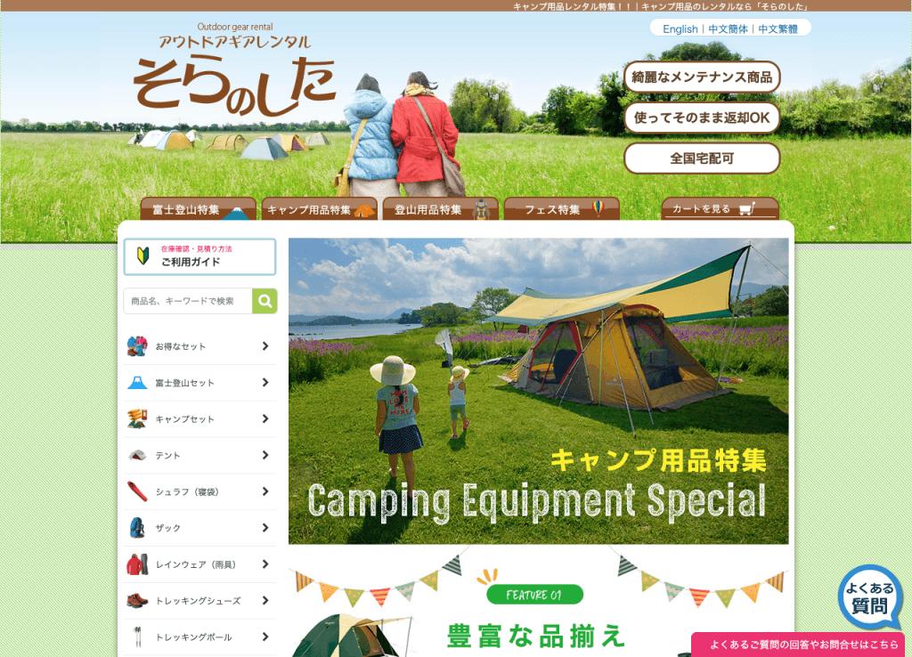 キャンプ道具レンタル:そらのした