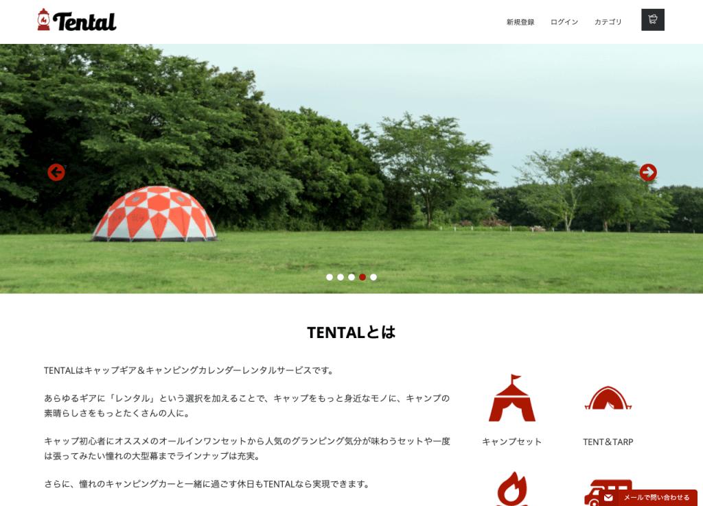 キャンプ道具レンタル:TENTAL