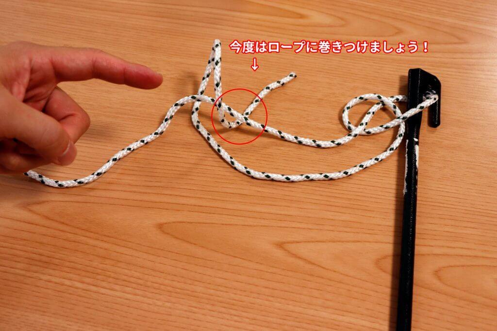 ここで、もう1周ロープに巻きつけます