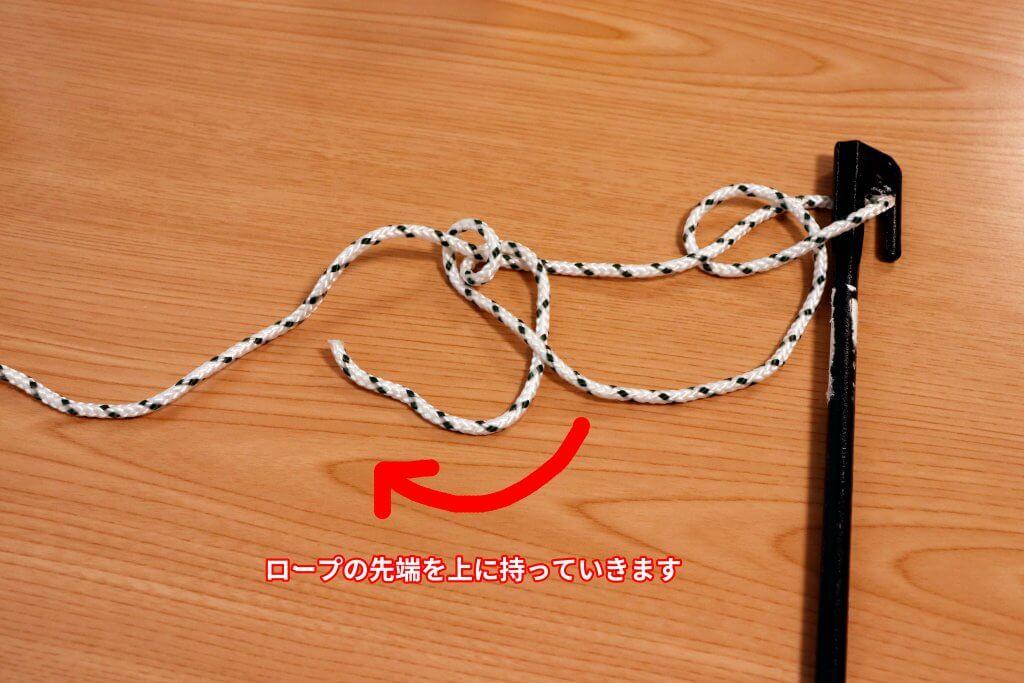 ロープの先端を左上へ持っていきます