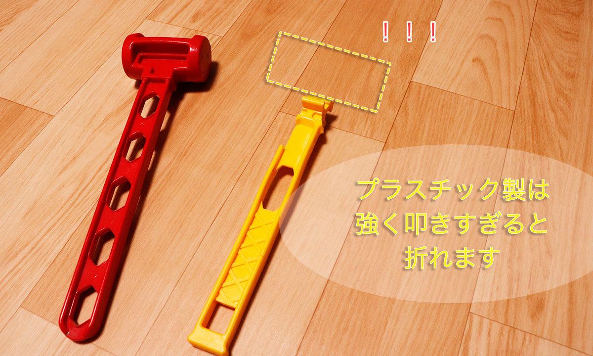 プラスチックのペグとハンマーを鉄製に変えよう