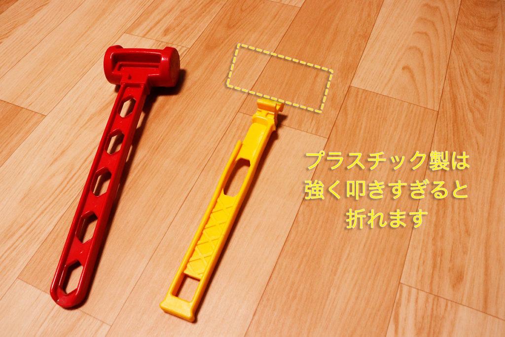 プラスチックペグとハンマーは壊れやすい