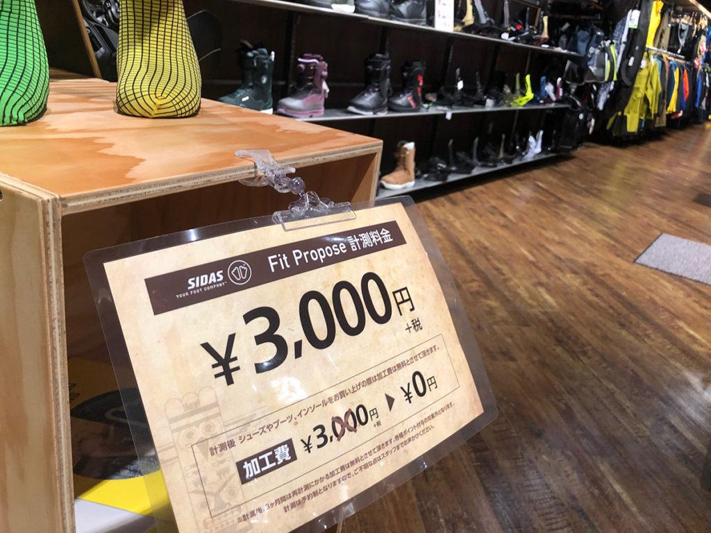 計測は1回3,000円