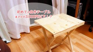 初めての自作テーブル!まさかの3,000円以下!?