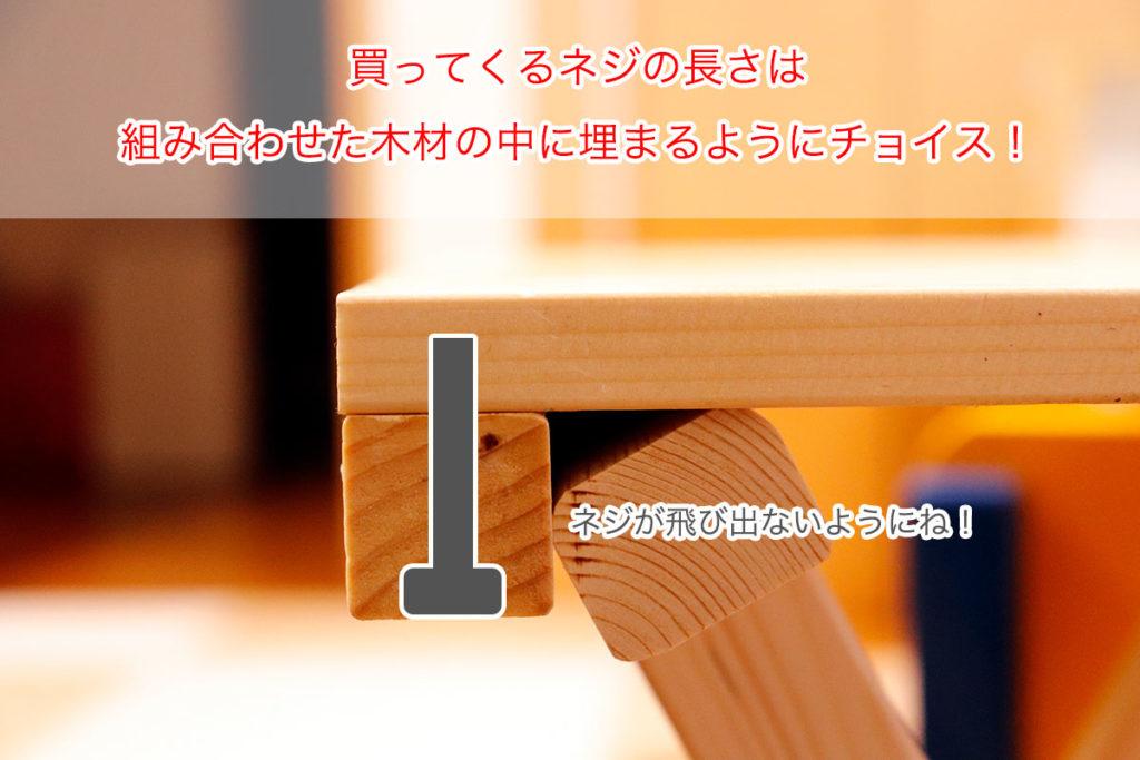 """天板と""""つなぎ""""の間に埋まるような長さをチョイス"""