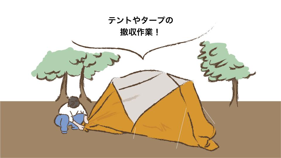 テントの撤収作業