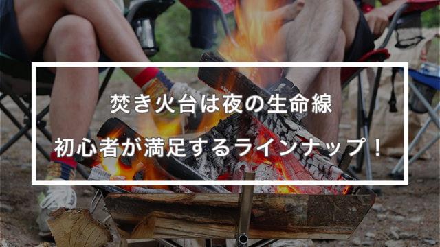 【複数・ソロ別】初心者におすすめの焚き火台