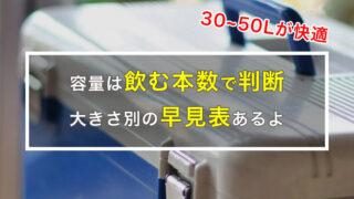 【容量別】クーラーボックスの適切サイズは?目安の比較表あり