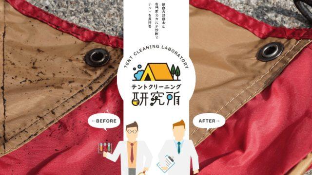 雨キャンプ後の便利な乾燥サービス