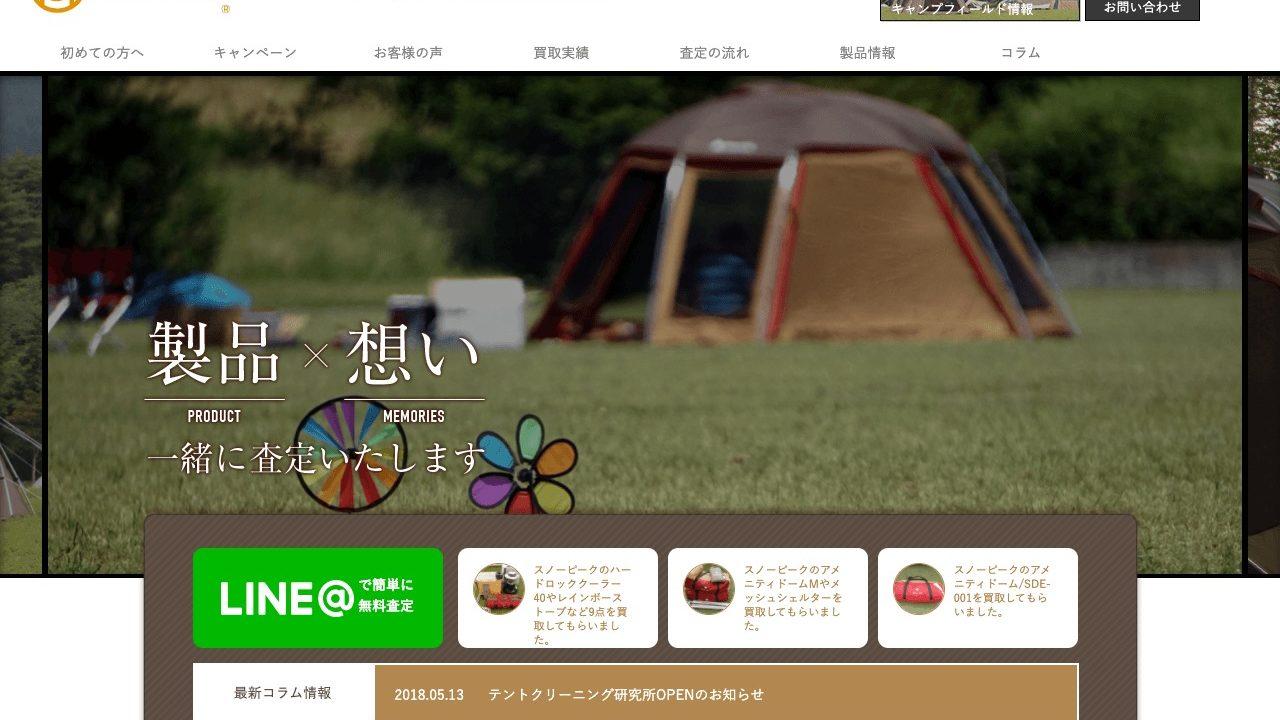 キャンプ用品の買取専門店:canvas