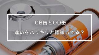 CB缶とOD缶の違い