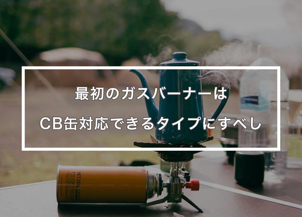 最初のガスバーナーはCB缶対応してるタイプが良い