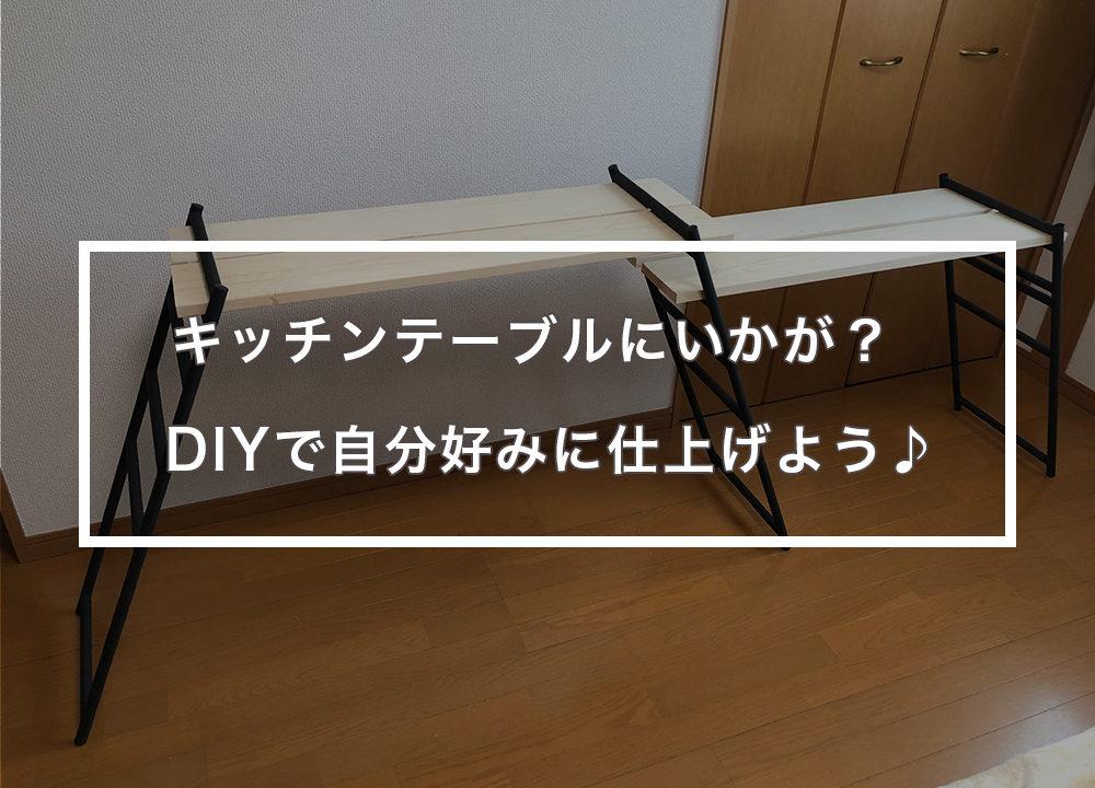 【レビュー】DODのテキーラキッチンレッグ