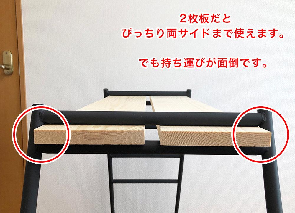 2枚板のワンバイフォー材