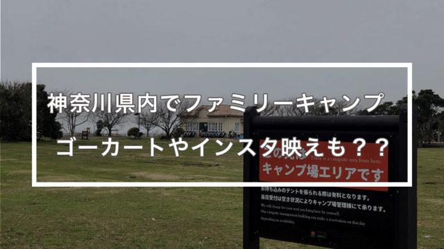 ソレイユの丘キャンプ場(横須賀)