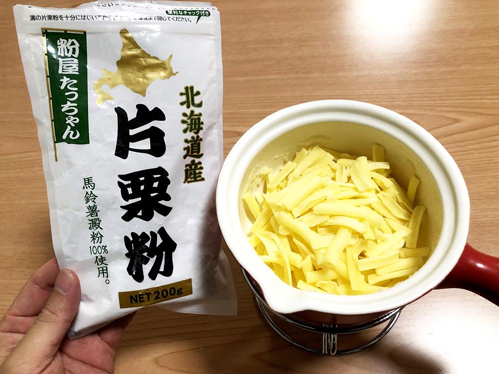 【チーズフォンデュ】片栗粉を用意