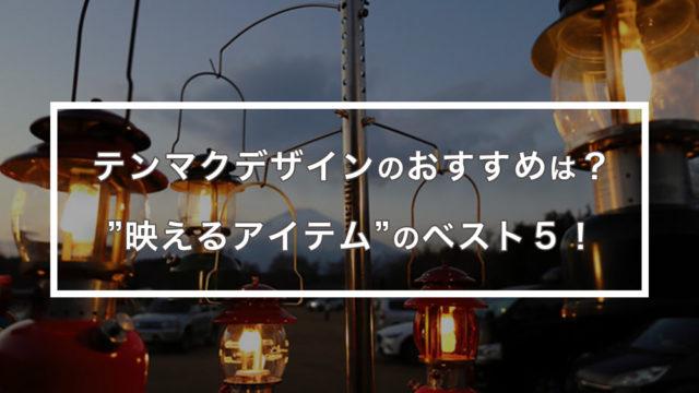 【初心者向け】テンマクデザインのおすすめ商品ベスト5