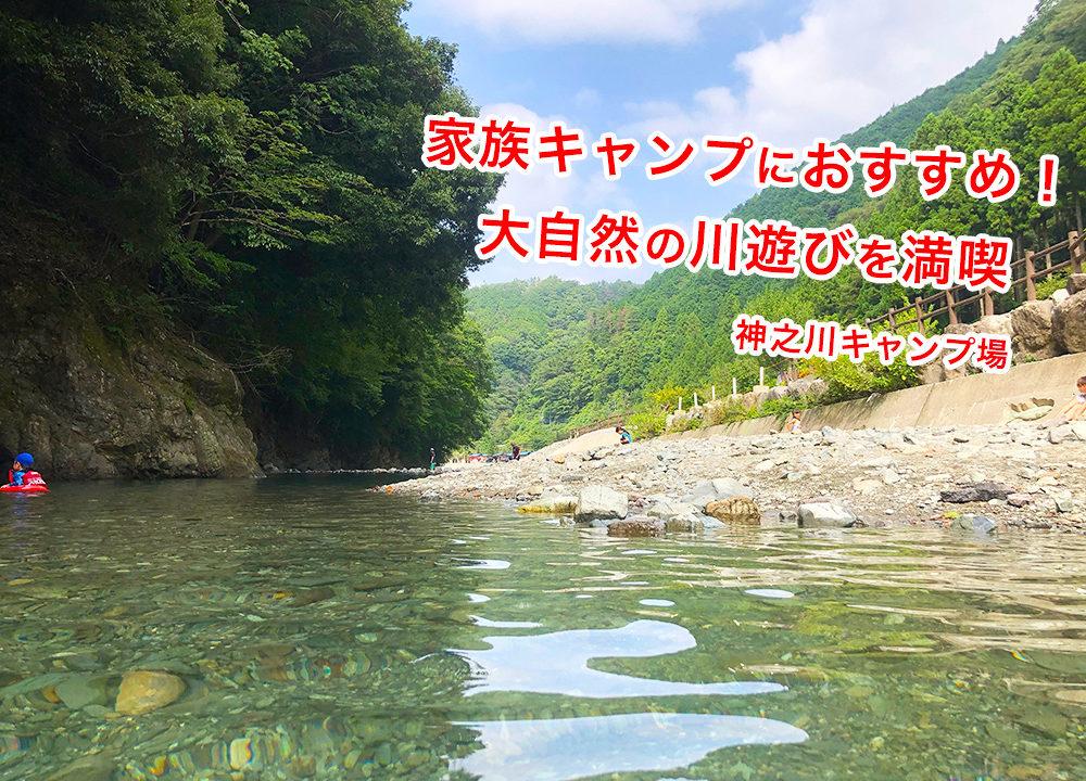 神之川キャンプ場