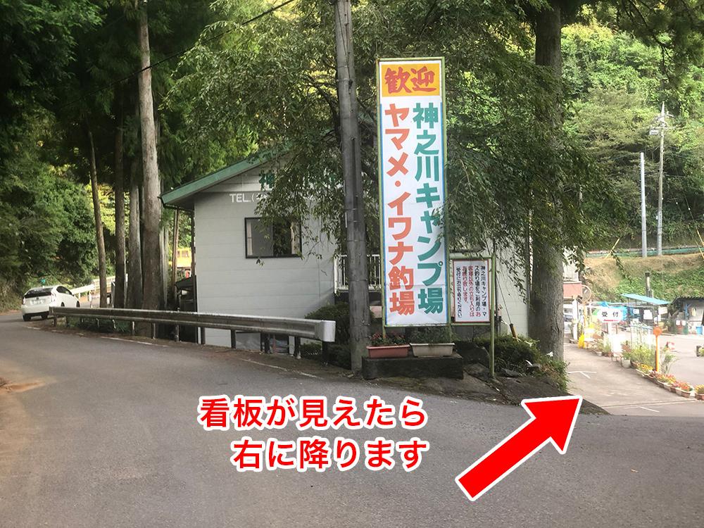 神之川キャンプ場の看板が見えたら右に降ります