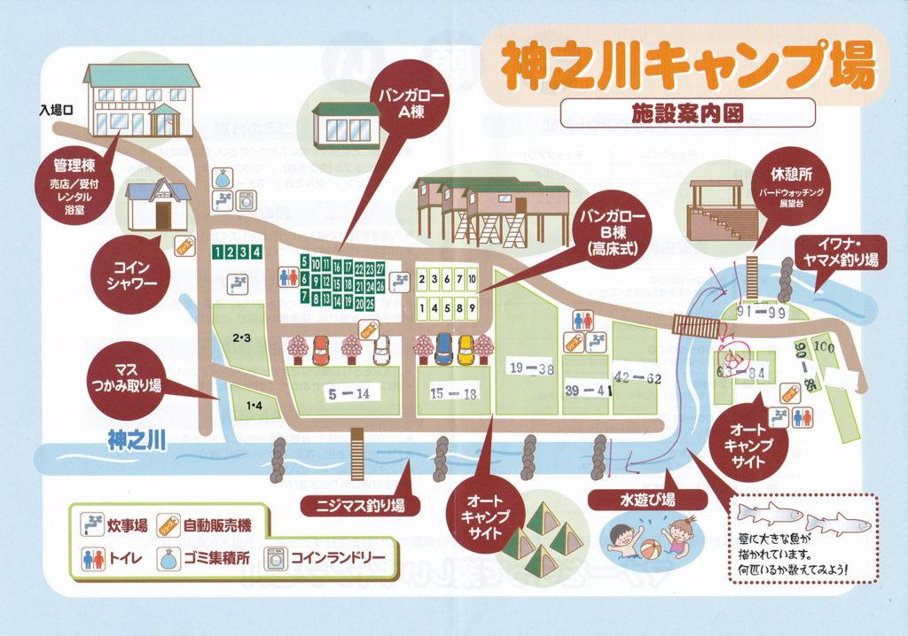 神之川キャンプ場内マップ
