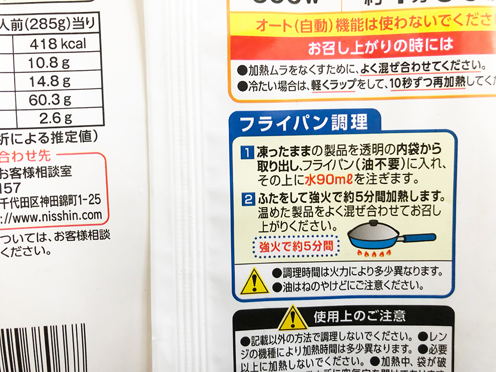 マ・マーの生パスタはフライパンで調理可能