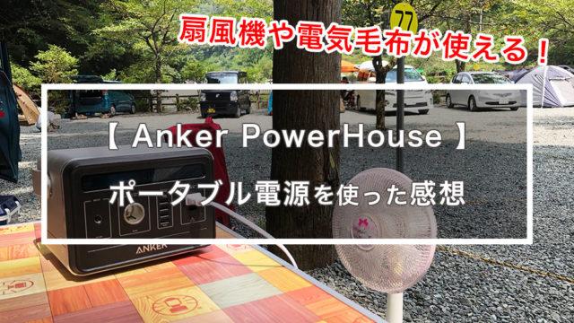 ポータブル電源AnkerPowerHoseのレビュー
