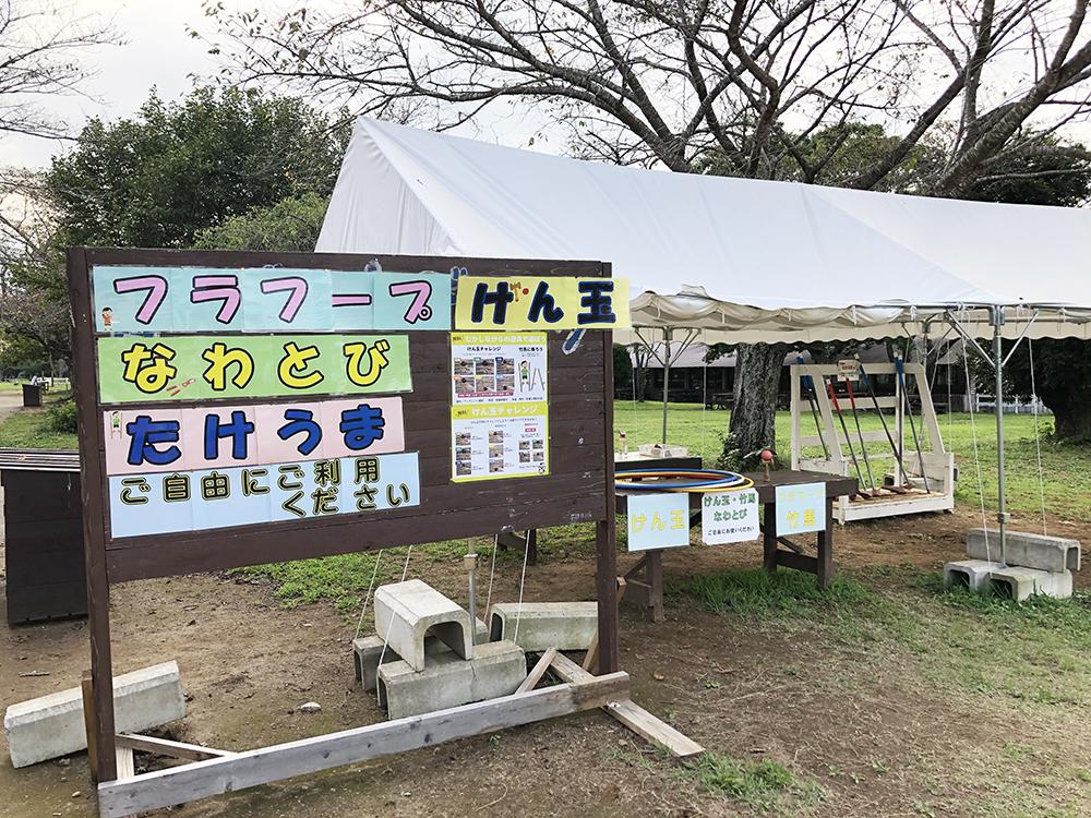 成田ゆめ牧場の遊び場