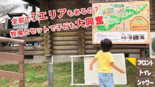 成田ゆめ牧場のキャンプ体験レビュー