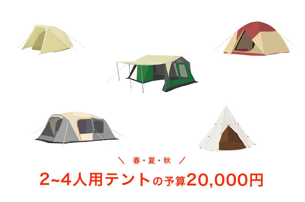 【春・夏・秋】予算20,000円以内の2~4人用テント