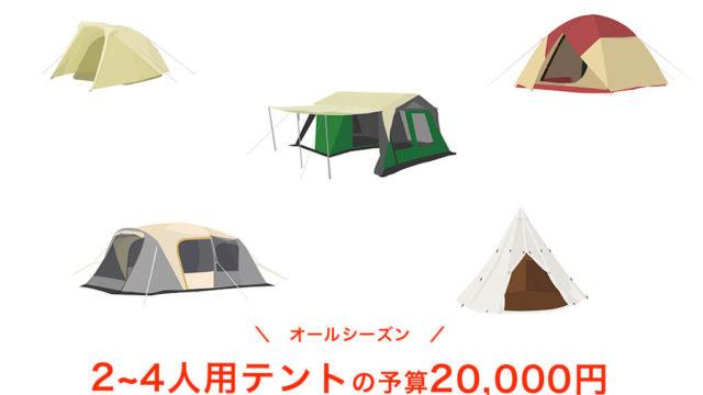 【オールシーズン】予算20,000円以内の2~4人用テント