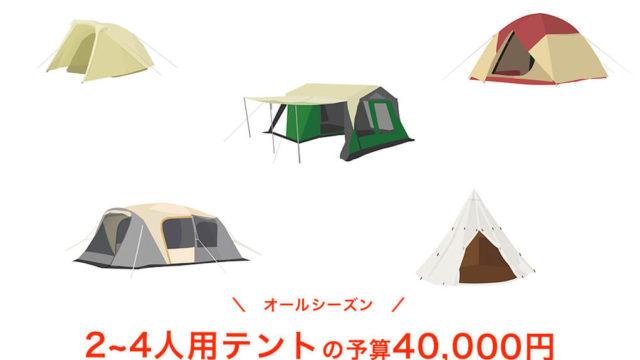【オールシーズン】予算40,000円以内の2~4人用テント