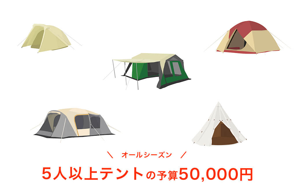 【オールシーズン】予算50,000円以内の5人用テント