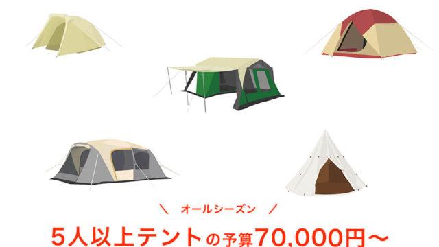 【オールシーズン】予算70,000円以上の5人用テント