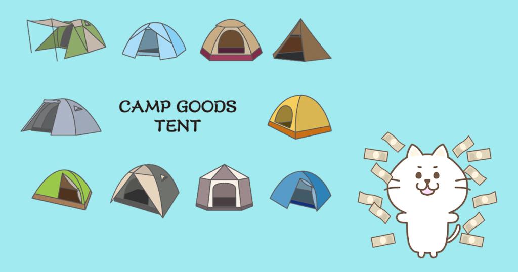 テント購入の予算