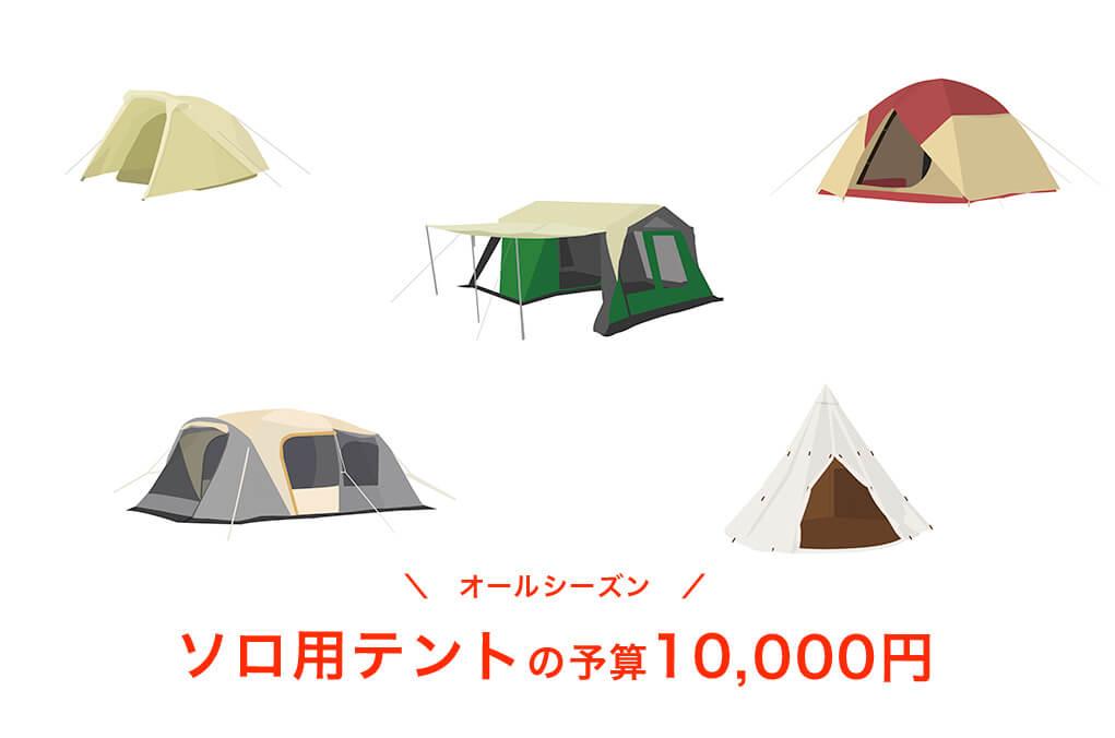 【オールシーズン】予算10,000円以内のソロ用テント