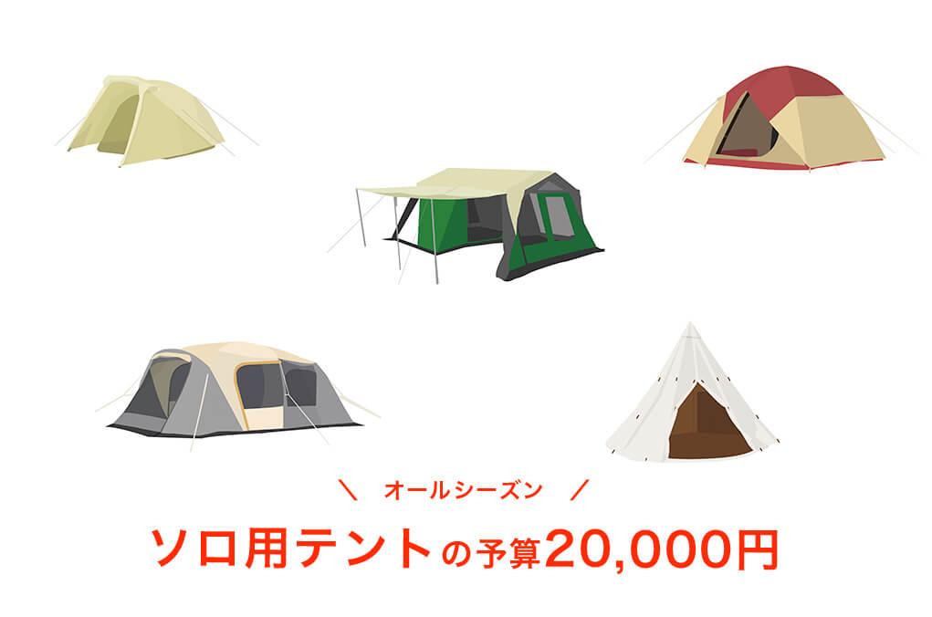 【オールシーズン】予算20,000円以内のソロ用テント