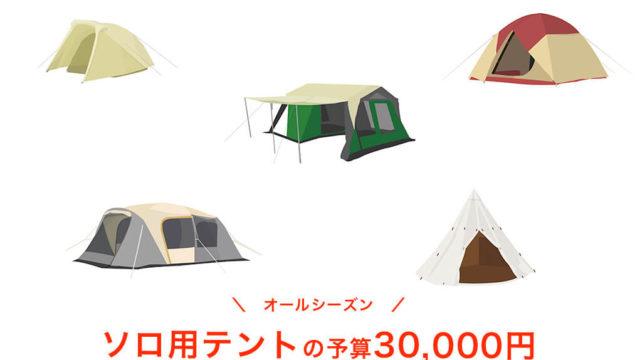 【オールシーズン】予算30,000円以内のソロ用テント