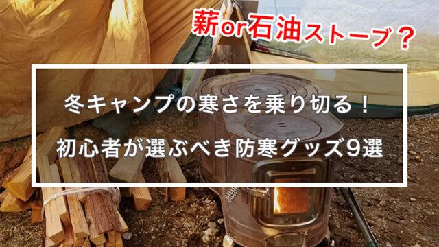 冬キャンプの必需品!石油・薪ストーブのおすすめと便利な防寒グッズ9選