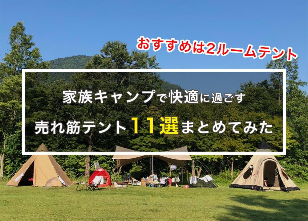 家族キャンプのおすすめのテント11選