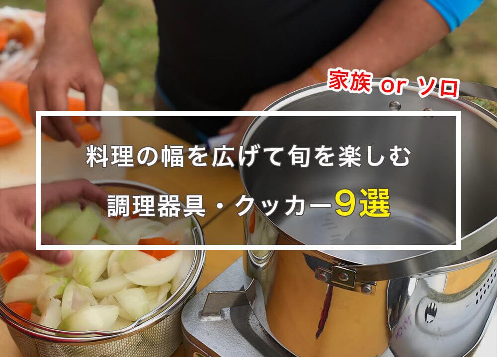 【初心者向け】キャンプに活躍する調理器具・クッカー9選!鍋・包丁も忘れずに
