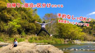【レビュー】予約不要!川遊び&家族向けの青野原オートキャンプ場