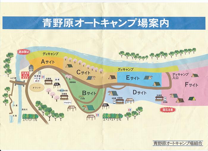 青野原オートキャンプ場の場内マップ