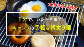 【手抜きだけど美味い】ズボラな人におすすめのキャンプの朝ご飯9選