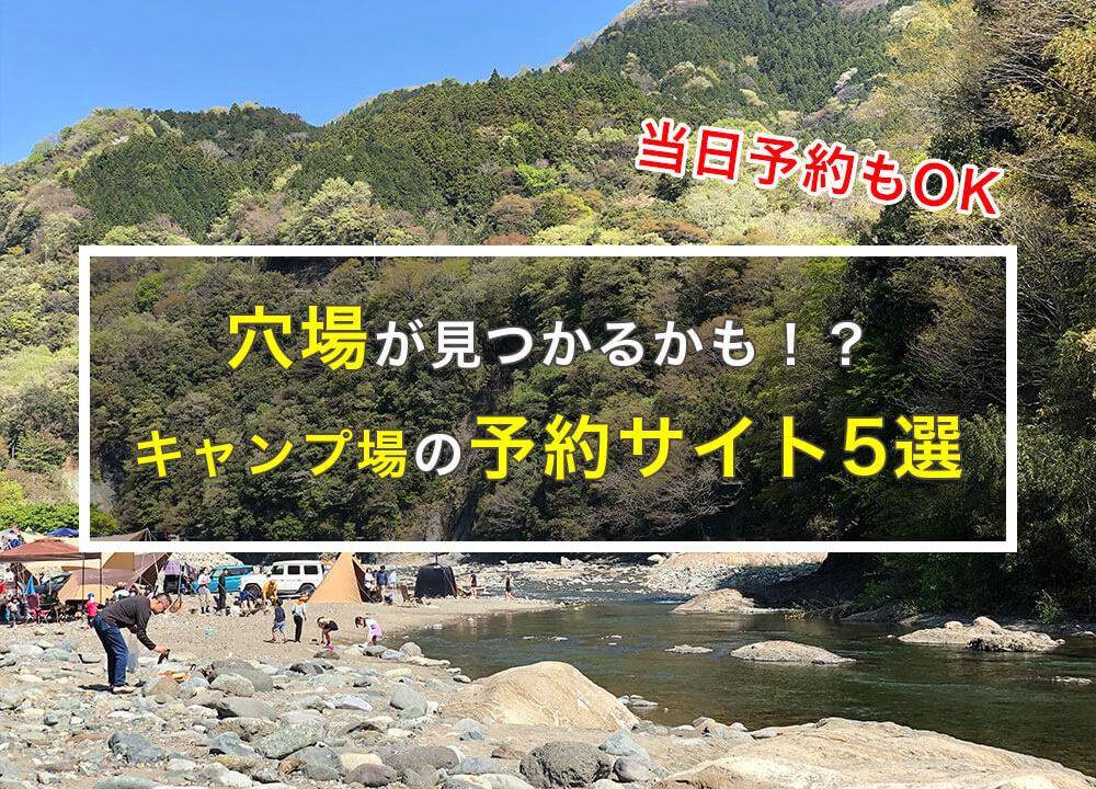 キャンプ場予約できるWebサイトまとめ5選【穴場・当日探しでもOK】